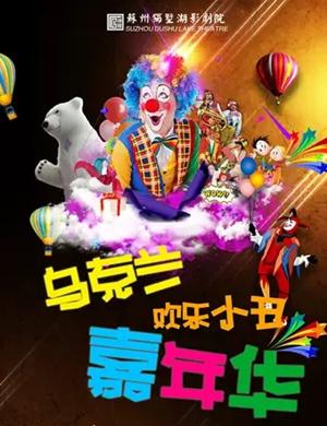 儿童剧欢乐小丑嘉年华苏州站