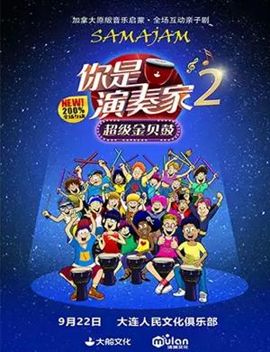 2019亲子剧你是演奏家2大连站