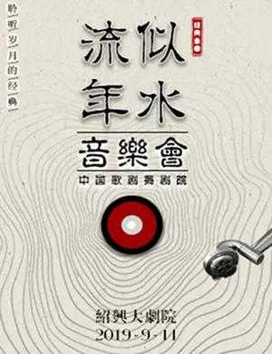 2019似水流年经典金曲音乐会-绍兴站