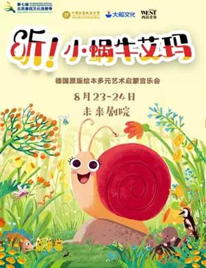 2019听小蜗牛艾玛北京音乐会