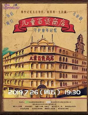 2019儿童剧儿童百货商店张家港站