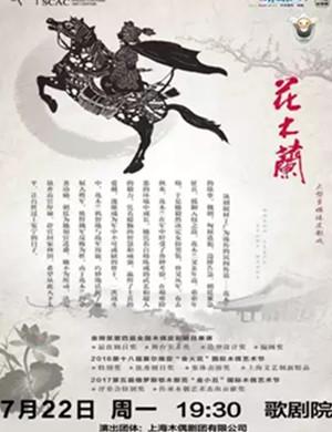 2019皮影剧花木兰福州站