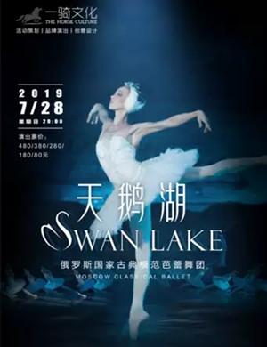 芭蕾舞剧天鹅湖惠州站