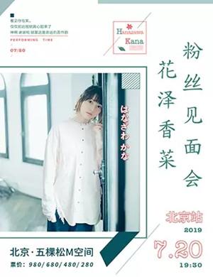 2019花泽香菜北京歌友会