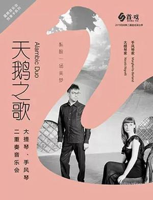 2019《天鹅之歌》意大利大提琴和手风琴阿兰比克二重奏音乐会-昆明站