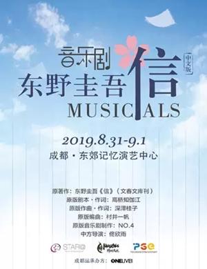 2019音乐剧信成都站