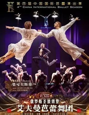 2019芭蕾舞剧柴可夫斯基北京站