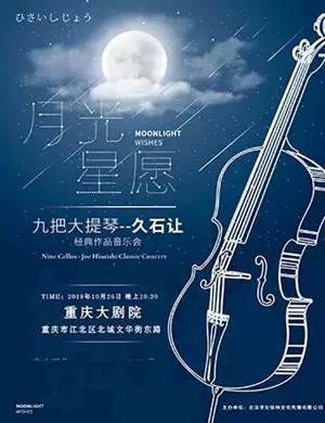 2019九把大提琴—久石让经典作品音乐会-重庆站