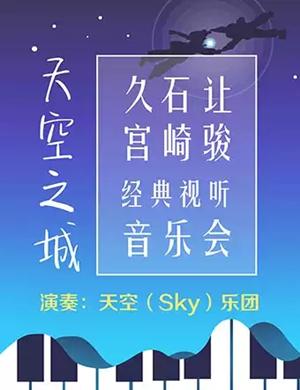 2019天空之城——久石让•宫崎骏经典视听音乐会-青岛站