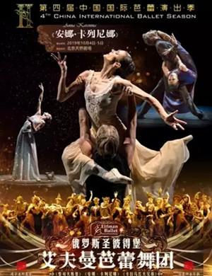 2019芭蕾舞剧安娜卡列尼娜北京站