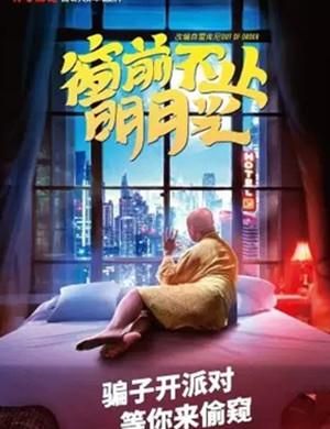 2021舞台剧《窗前不止明月光》上海站