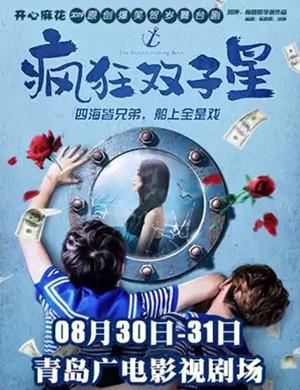 2019舞台剧疯狂双子星青岛站