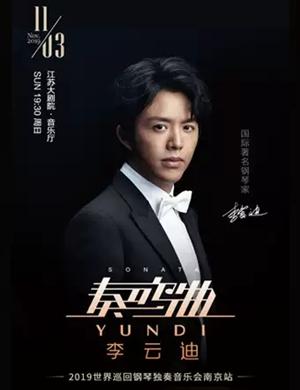 李云迪奏鸣曲2019世界巡回钢琴独奏音乐会-南京站