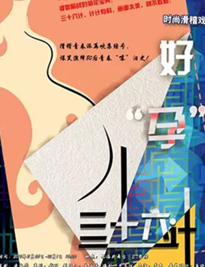 滑稽戏好孕三十六计上海站