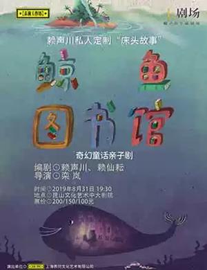 2019亲子剧鲸鱼图书馆苏州站