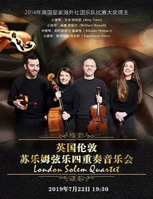 苏乐姆弦乐四重奏杭州音乐会