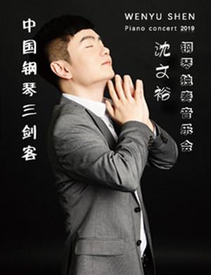 沈文裕广州钢琴音乐会
