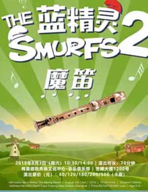2019童话剧蓝精灵2上海站