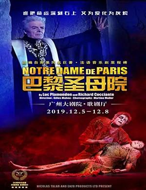 2019音乐剧巴黎圣母院广州站