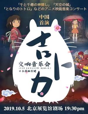 2019吉卜力原版交响音乐会-北京站