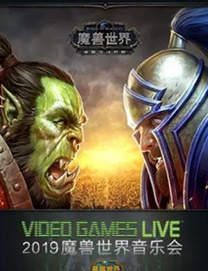 2019 VIDEO GAMES LIVE 魔兽世界音乐会-上海站