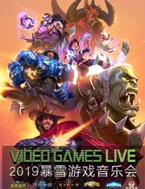 2019 VIDEO GAMES LIVE 暴雪游戏音乐会-上海站
