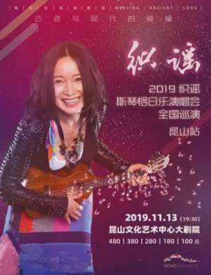 2019斯琴格日乐《织谣》演唱会-昆山站