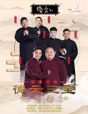 2019德云社德云三宝相声专场演出-昆山站
