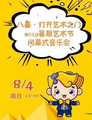 暑期艺术节闭幕式武汉音乐会