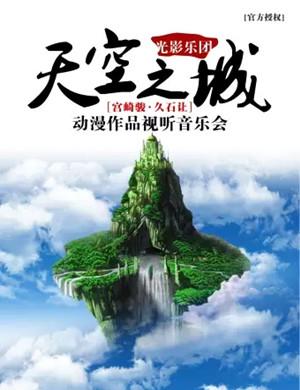宫崎骏久石让青岛音乐会