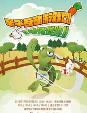 2019亲子剧龟兔赛跑上海站