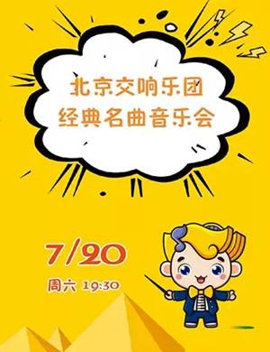 北京交响乐团武汉音乐会