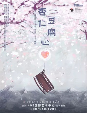 2019话剧《杏仁豆腐心》-武汉站