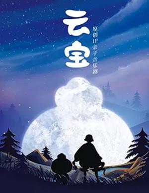 2019音乐剧云宝上海站