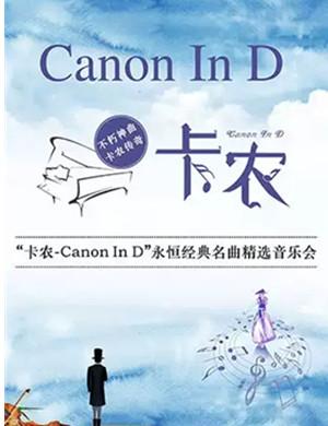 2019《卡农Canon In D》永恒经典名曲精选音乐会-杭州站