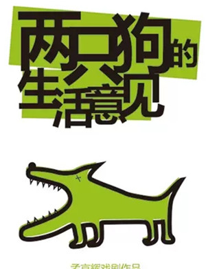 戏剧两只狗的生活意见杭州站