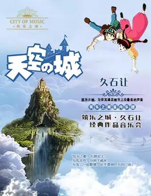 2019筑乐之城·久石让宫崎骏经典作品音乐会——天空之城-杭州站