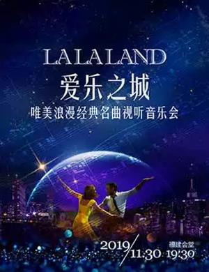 """2019爱乐之城""""LA LA LAND"""" –唯美浪漫经典名曲视听音乐会一福州站"""
