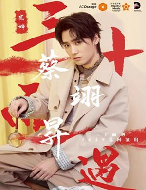 2019蔡翊昇深圳演唱会