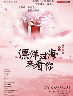 2019两岸原创话剧 话剧《漂洋过海来看你》-上海站