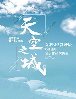 2019久石让宫崎骏杭州音乐会