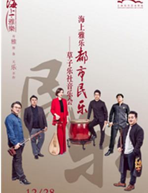 2019海上雅乐·都市民乐 草子乐社音乐会-上海站