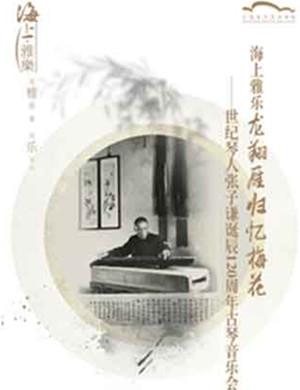 2019海上雅乐・世纪琴人张子谦诞辰120周年古琴音乐会-上海站