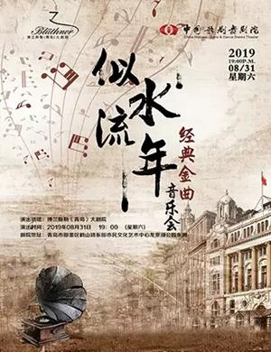 2019中国歌剧舞剧院《似水流年经典金曲音乐会》-青岛站