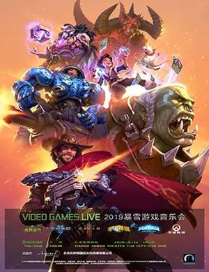 2019 VIDEO GAMES LIVE 暴雪游戏音乐会-天津站