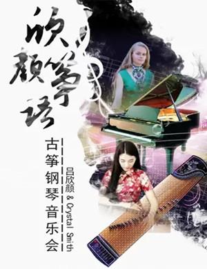 2019《欣言筝语》古筝钢琴音乐会-舟山站