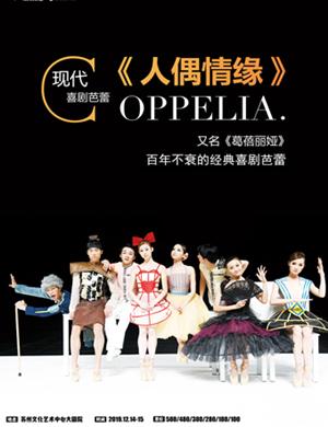 芭蕾舞劇人偶情緣蘇州站