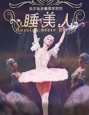 芭蕾舞剧睡美人上海站