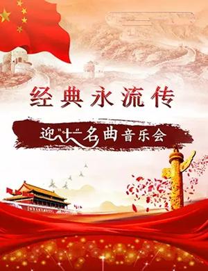 """2019""""经典永流传""""迎十一 名曲音乐会-南京站"""