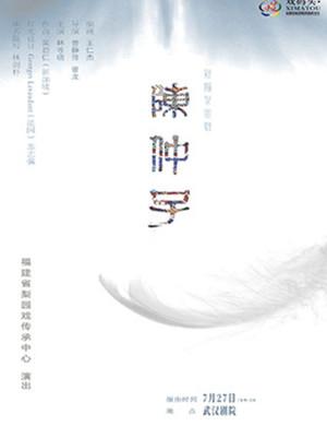 梨园戏陈仲子武汉站